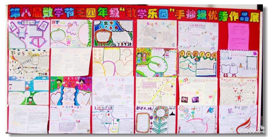 小学举行第八届数学节系列活动 中年级 数学乐园 手抄报展示