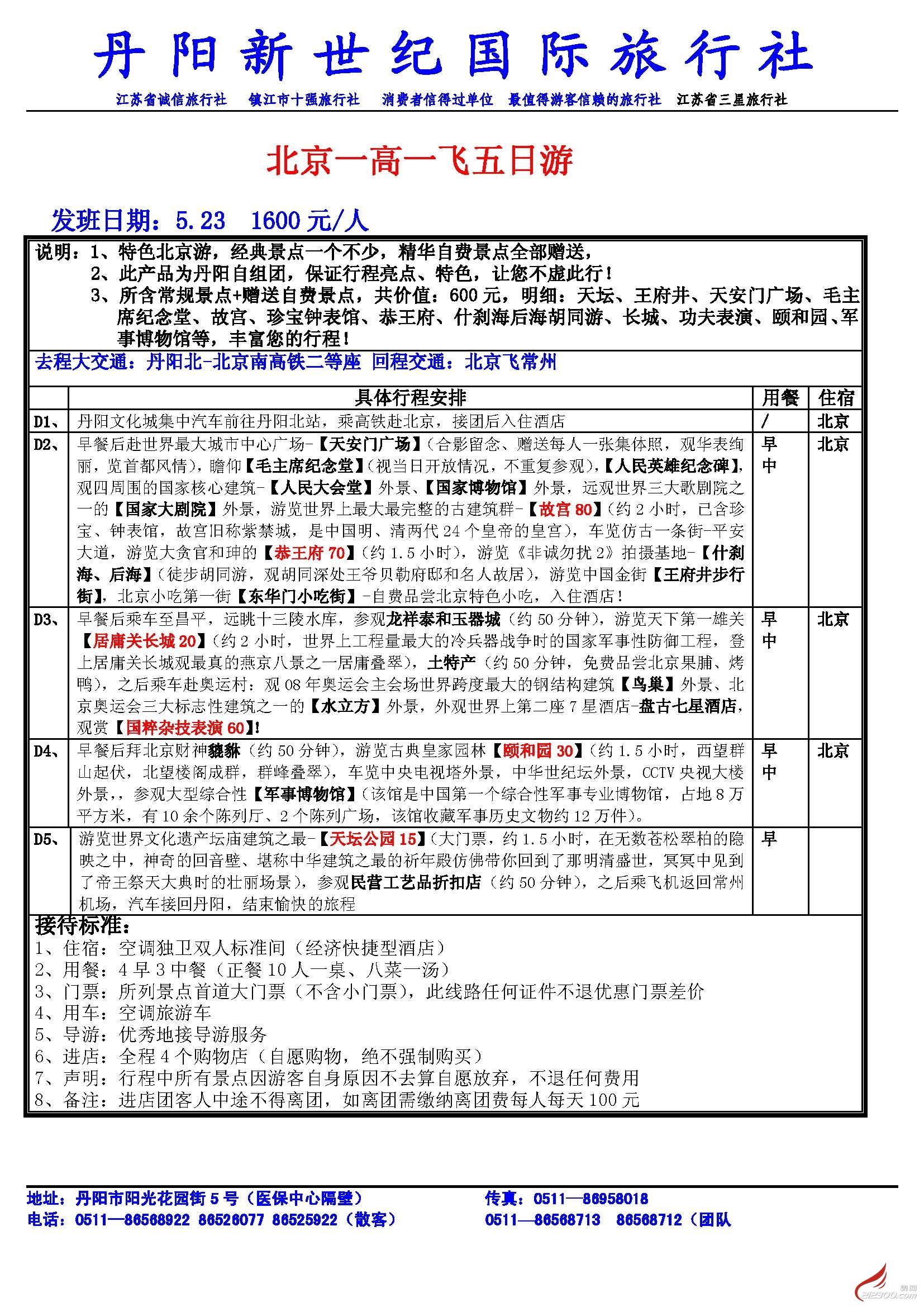 福利彩票双色球中奖规则 (2008-10-31 11:57:06) 下简称《管理办法》)制定. 周 2,4,7 日开奖第一章 总则 第一条本规则依据财政部 《彩票发行与销售管理暂行规定》 《中国福.