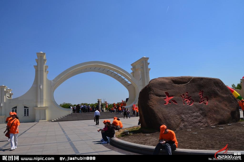 哈尔滨太阳岛.jpg