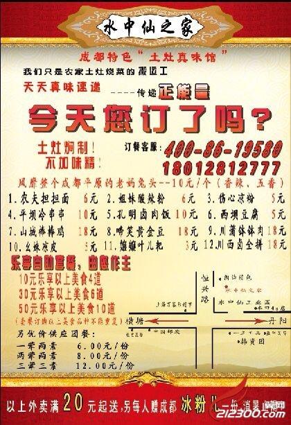 仙家12香谱图解大图
