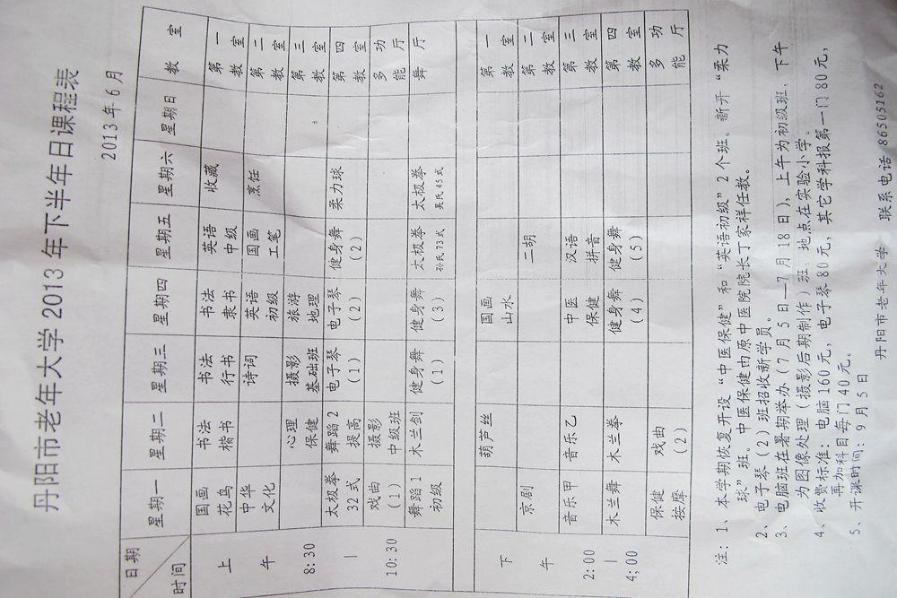 老年大学课程表