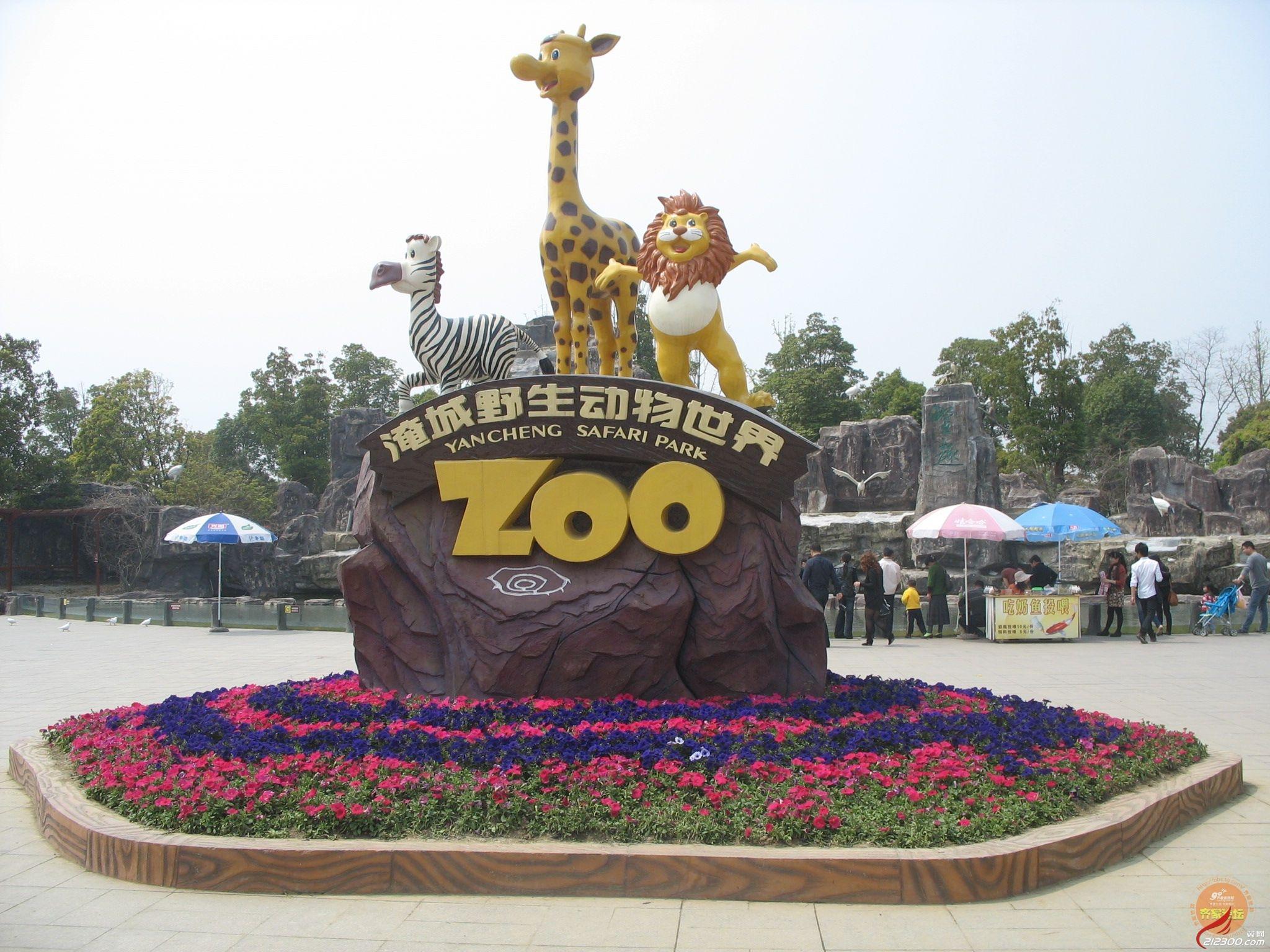 庆-常州淹城野生动物园