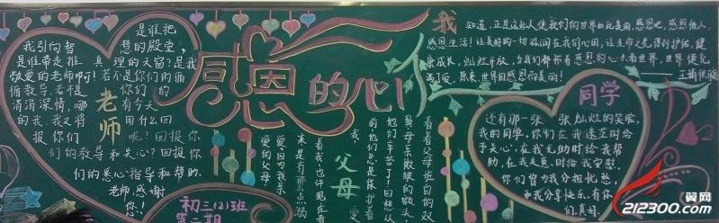 我们班学生出的黑板报——感恩的心!