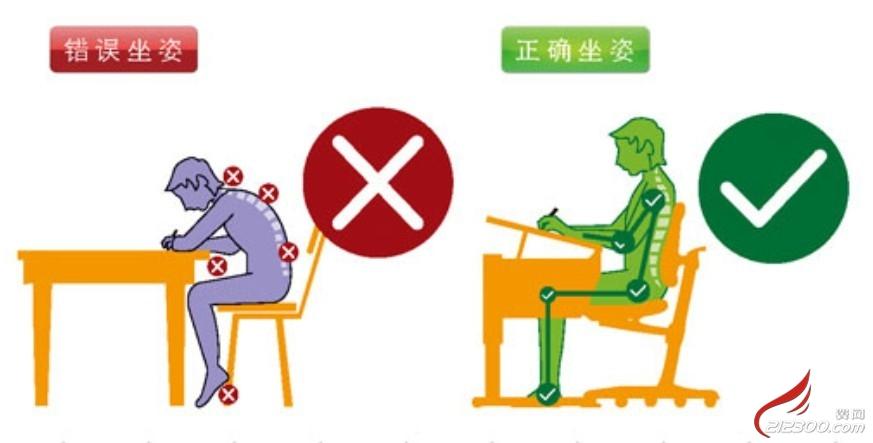 学生标准坐姿矢量图