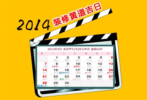 2014年马年装修黄道吉日一览表