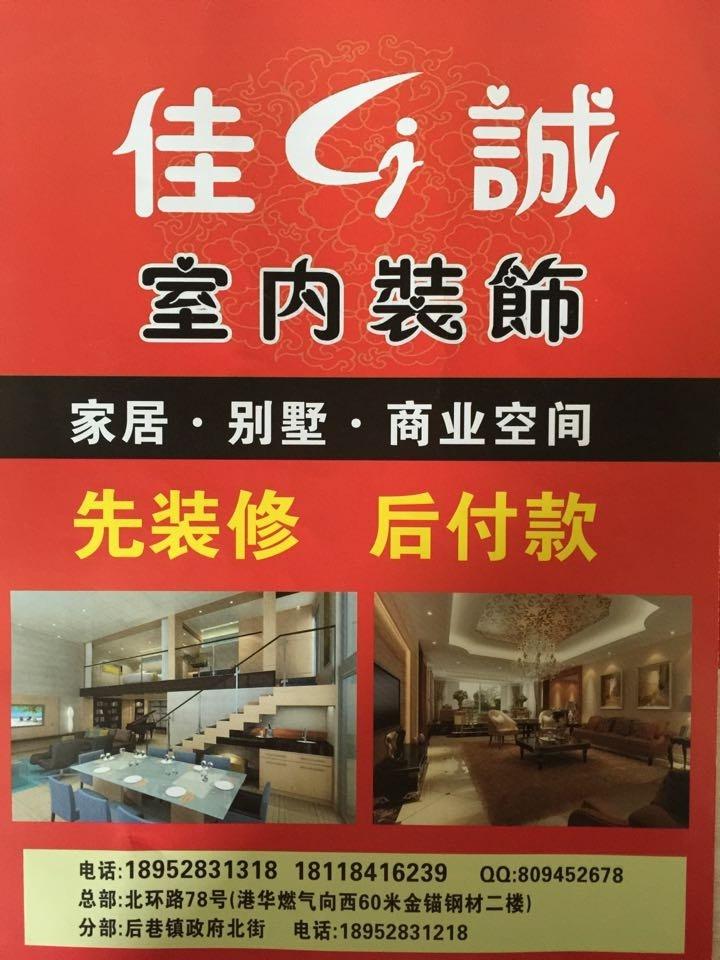 怎样装修房子,装修流程步骤 商业信息广场 212300.com