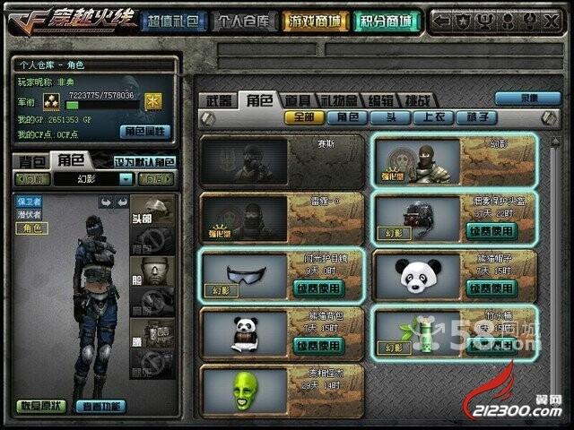 修罗+稀有角色{幻影} 由于本游戏号是新申请的qq号 所以可以高清图片