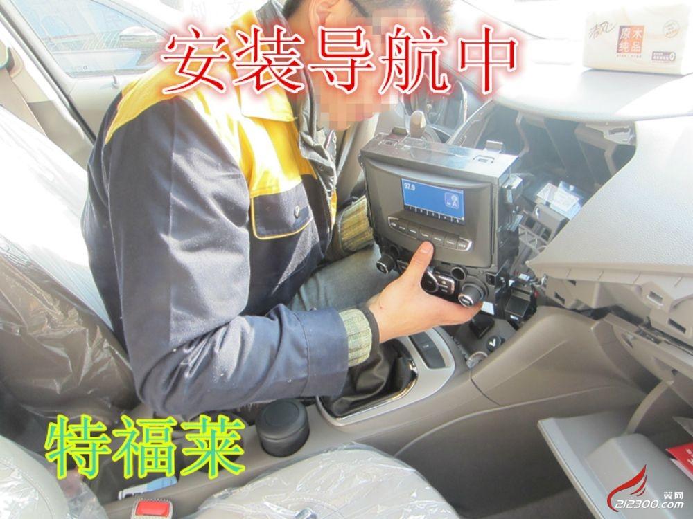 款科鲁兹安装路特仕导航全过程|汽车改装维修保养