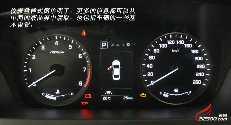 北京现代索纳塔9仪表盘图解